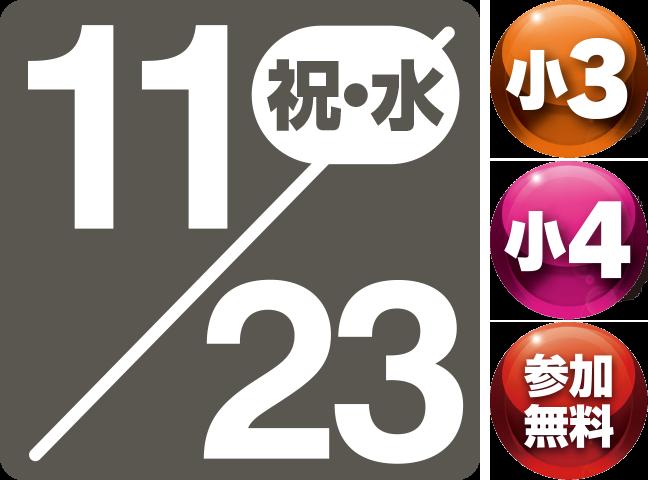 11/23(祝・火)開催 3年生・4年生対象 参加無料