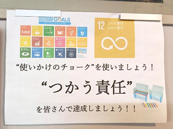 中村中学校 SDGs掲示物