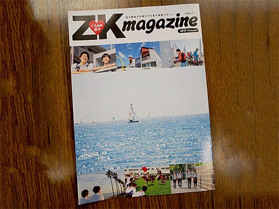 逗子開成中学校 情報マガジン『ZK magazine』