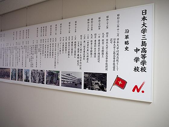 日本大学三島高校中学校 沿革略史