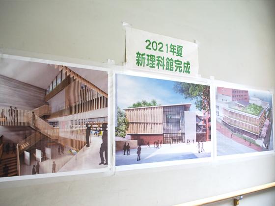 海城中学校 新理科館完成予想図