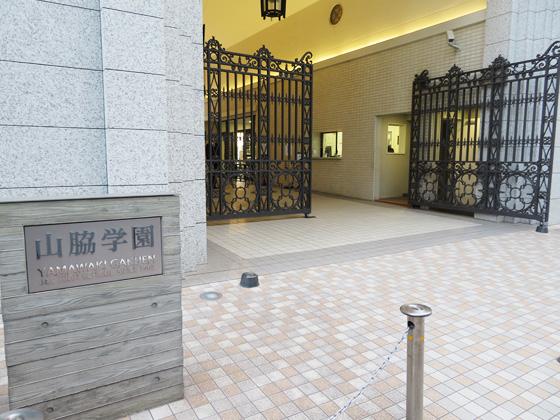 山脇学園中学校 正門
