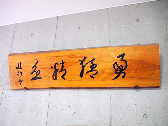 藤嶺学園藤沢中学校「勇猛精進」