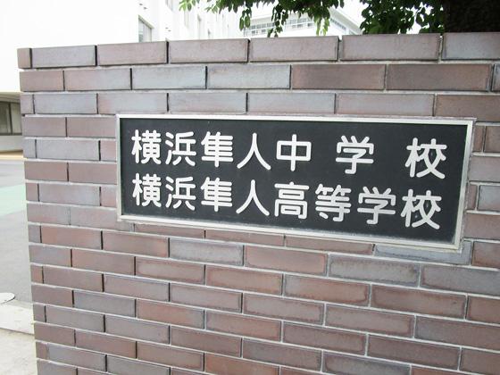 横浜隼人中学校 校門